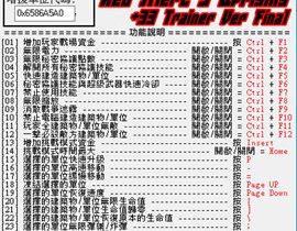 红色警戒3起义时刻修改器+33|红警全新免费版三十三项通用修改器