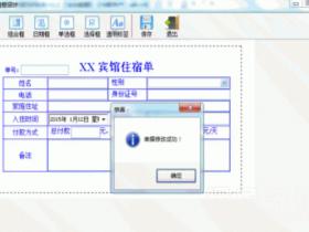 通用单据打印软件下载 V3.1 绿色版