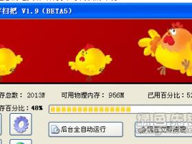 内存扫把中文版下载V1.97绿色版