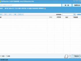 【种子搜索工具】P2Psearcher V3.5 绿色免费版
