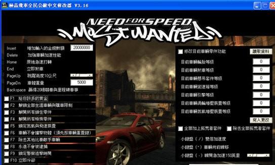 极品飞车9修改器下载V3.5 绿色免费版
