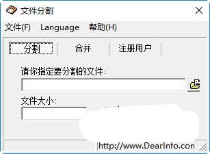 文件分割器中文版V2.2 绿色免费版