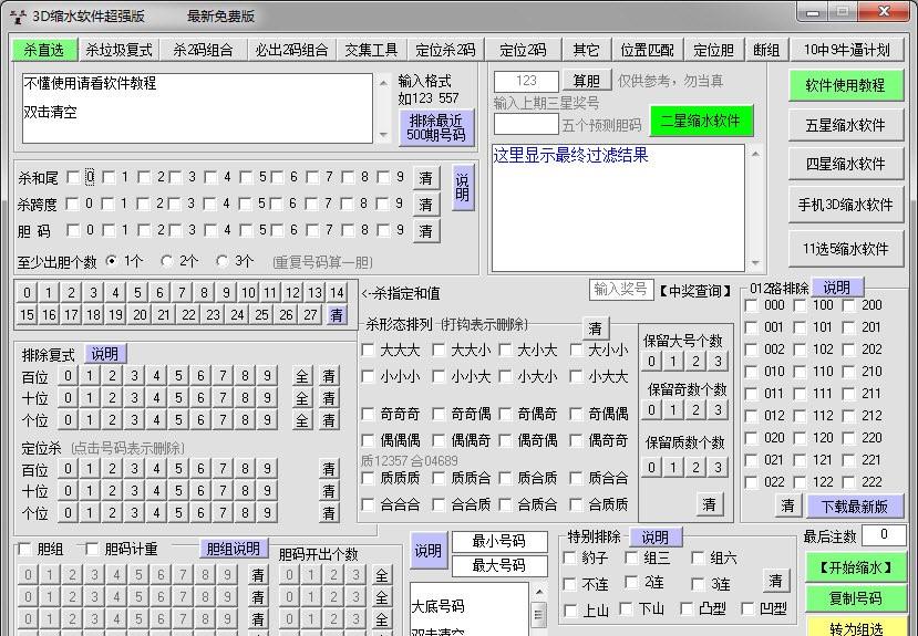 3D缩水软件超强版下载V3.3 绿色免费版