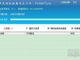 文件夹图标病毒专杀工具_FolderCure V2.9.2 绿色免费版
